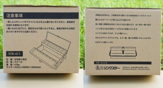Stark-R スチールボックス トリケラトプスの商品説明