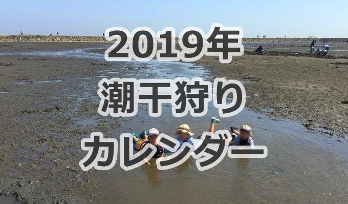 2019年 潮干狩りカレンダー