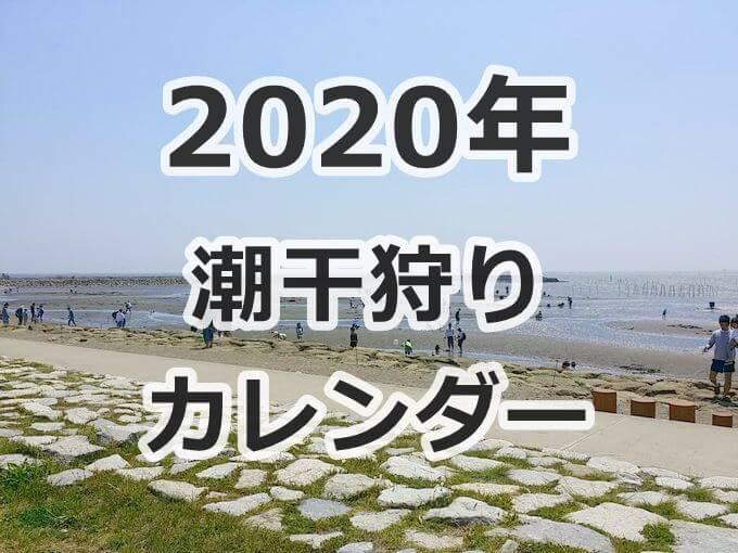 2020年潮干狩りカレンダー
