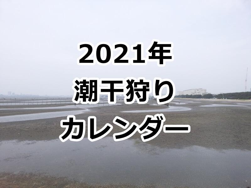 2021年潮干狩りカレンダー